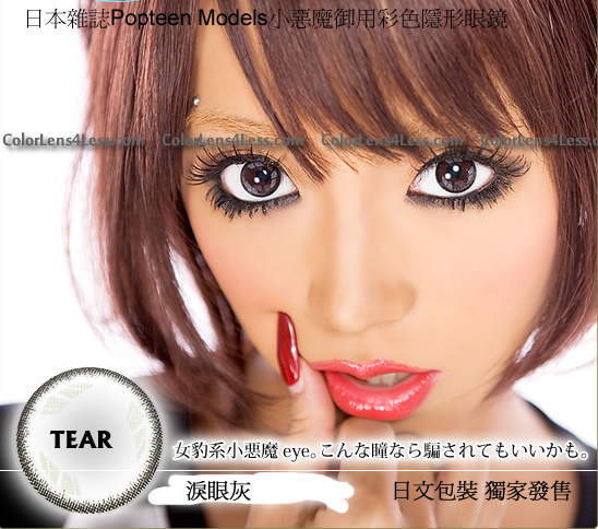 TEAR Gray Colored Contacts (PAIR)
